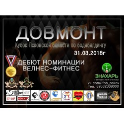 Турнир по бодибилдингу и фитнес-бикини. Псков 31.03.2018